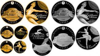 Памятные монеты к юбилею Большого театра Беларуси