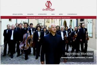Новый веб-сайт Московской государственной филармонии на домене meloman.ru.