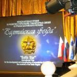 Гергиев, Щедрин и Плисецкая удостоены премии «Балтийская звезда»