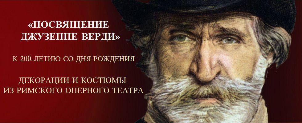 """Выставка """"Посвящение Лжузеппе Верди"""""""