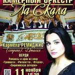 Трансляция концерта в честь 200-летия Верди состоится в библиотеке Серова