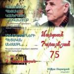 Концерт к 75-летию армянского композитора Мартуна Исраеляна пройдет в Ереване