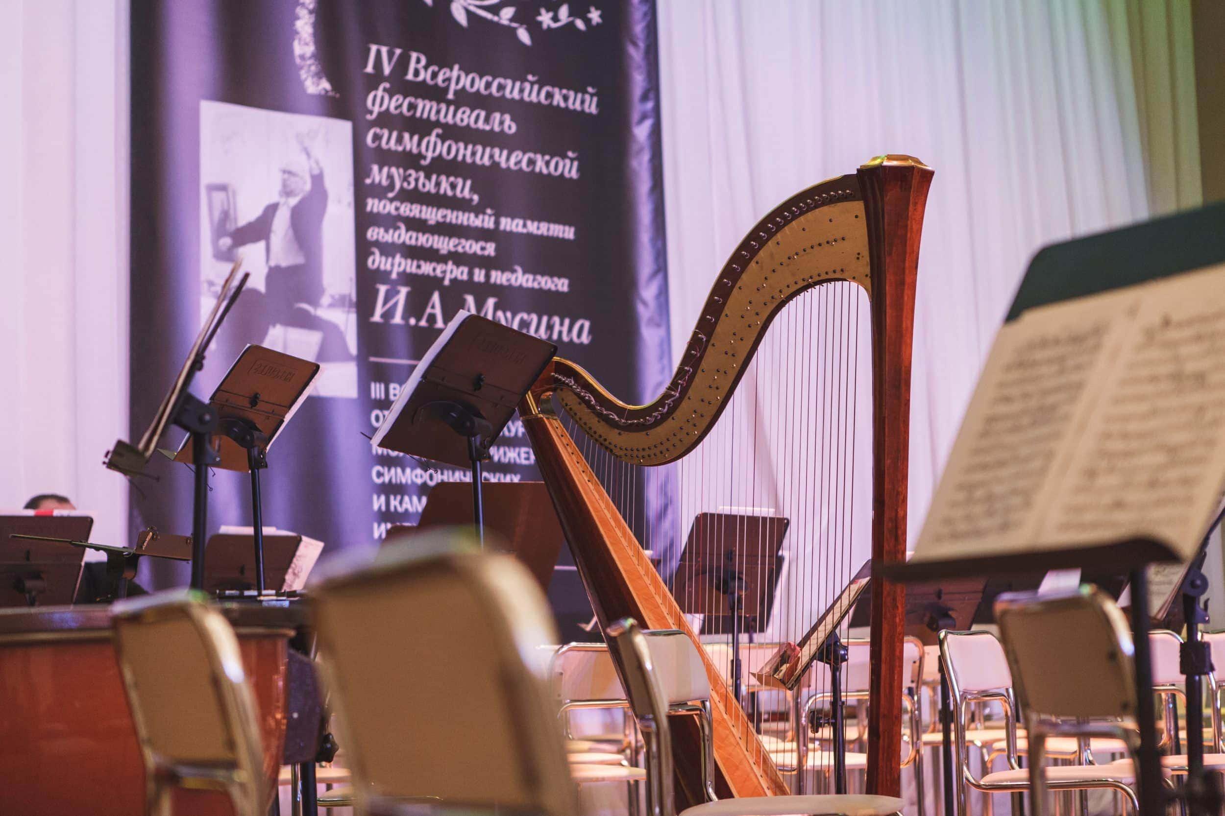 IV Всероссийский фестиваль симфонической музыки, посвященный памяти выдающегося дирижера и педагога И. А. Мусина