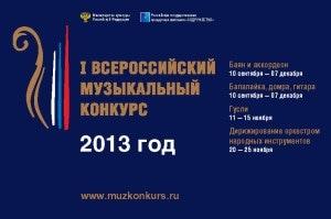 Первый Всероссийский музыкальный конкурс в Петрозаводске
