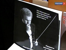 В Московской консерватории вспоминают Олега Кагана