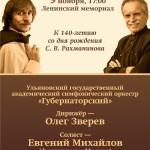 «Губернаторский» сыграет с пианистом Евгением Михайловым