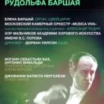 В Москве пройдёт вечер памяти Маэстро Рудольфа Баршая