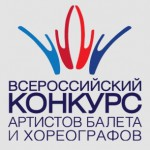 Стартовал Второй Всероссийский конкурс артистов балета и хореографов
