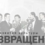 """Юбилейный фестиваль """"Возвращение"""" пройдет в Москве в январе"""