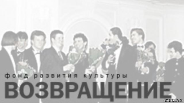"""Фестиваль """"Возвращение"""""""