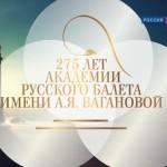 Три века русского балета