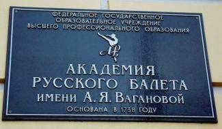 Агадемия русского балета имени Вагановой