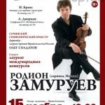 В Сочи выступает известный скрипач Родион Замуруев