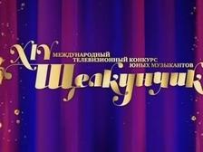 XIV Международный телевизионный конкурс юных музыкантов «Щелкунчик»