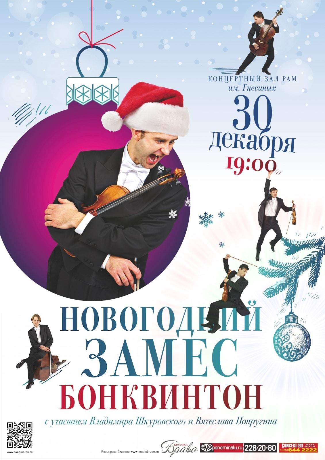 """Бонквинтон. """"Новогодний замес"""" 30 декабря 2013"""