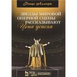 Книга Ренцо Аллегри