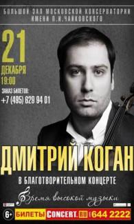 Дмитрий Коган проведет благотворительный концерт в Москве