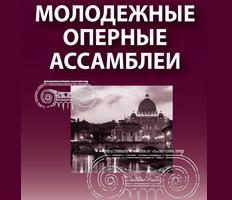 Молодежные оперные ассамблеи