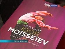 Концерт к 108-летию со дня рождения Игоря Моисеева