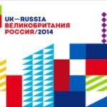 Год культуры Россия-Великобритания