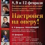 Солисты Большого театра выступят в Иркутске
