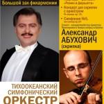 Тихоокеанский симфонический оркестр откроет Год культуры музыкой Чайковского