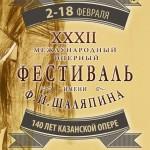До старта Шаляпинского фестиваля в Казани ровно неделя!