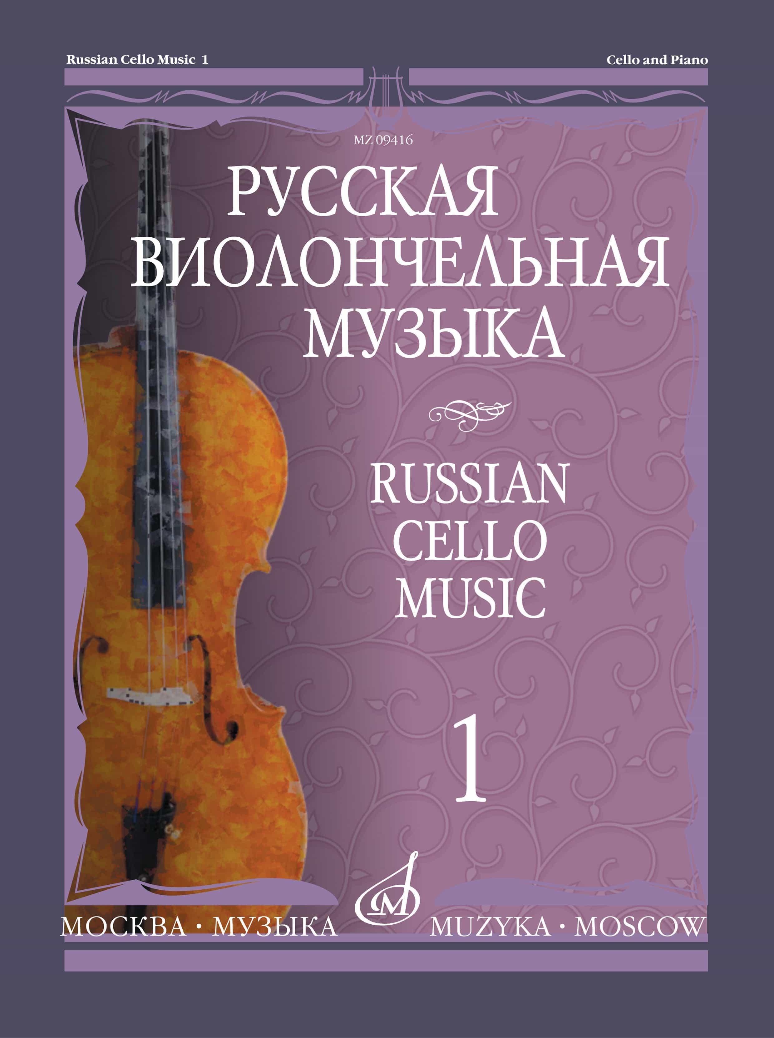 Антология «Русская виолончельная музыка»