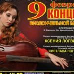 Концерт Ксении Логвиненко в Тирасполе