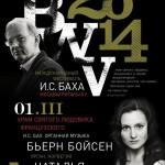 В марте 2014 года стартует международный фестиваль И. С. Баха