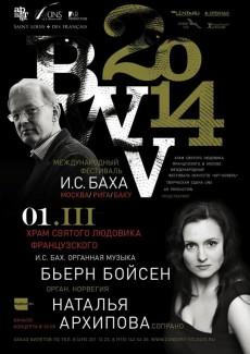 В марте 2014 года стартует международный фестиваль И.С. Баха