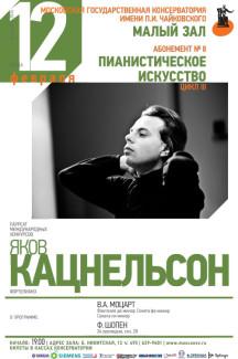 Яков Кацнельсон выступит в Консерватории с программой Моцарта и Шопена