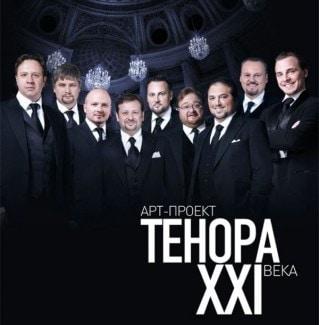 В Доме музыки выступили «Тенора XXI века»