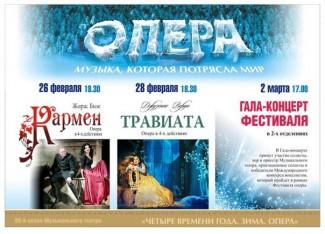 "Фестиваль ""Опера без границ"""