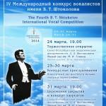 Конкурс имени Б. Штоколова