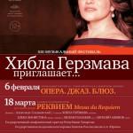 Хибла Герзмава принимает участие в концерте «Джузеппе Верди. Реквием»