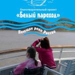 16 марта в Хабаровске состоится прослушивание детей в благотворительной программе «Белый пароход, поющие реки России»