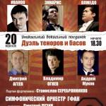 В Барнауле состоялась дуэль теноров и басов