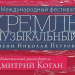 """Фестиваль """"Кремль музыкальный"""" впервые выйдет за пределы Кремля"""