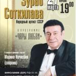 Знаменитый грузинский тенор в Витебске