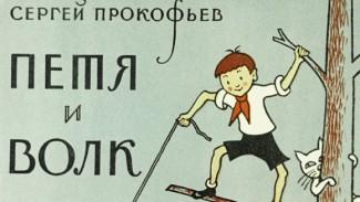 """""""Петя и волк"""" С. Прокофьева"""