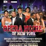 """Opera Noire"" в ММДМ"