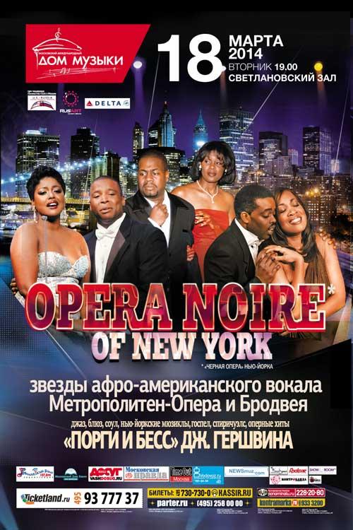 """""""Opera Noire"""" прозвучала в Доме музыки"""
