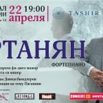 Вазген Вартанян выступит в Большом зале Московской консерватории 22 апреля 2014