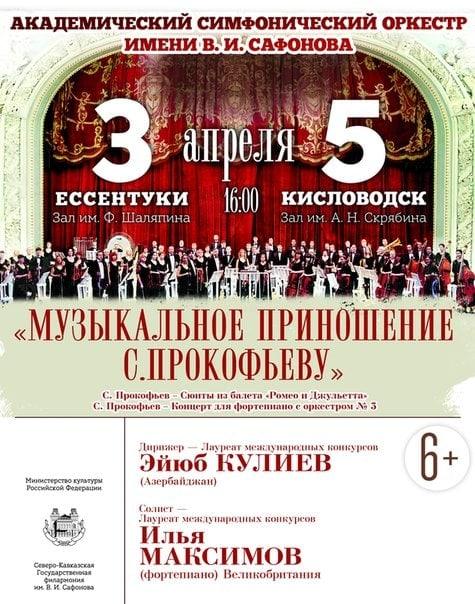 Выпущен музыкальный альбом известного азербайджанского дирижера