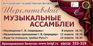 III Шереметевские музыкальные ассамблеи