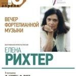 Елена Рихтер исполнит Шопена и Листа в Малом зале МГК