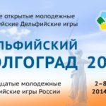 2-8 мая в Волгоградской области пройдут XIII молодежные Дельфийские игры России
