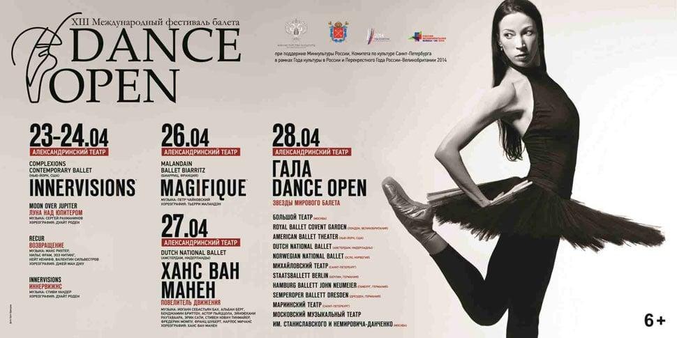 В Санкт-Петербурге открывается XIII Международный фестиваль балета Dance Open