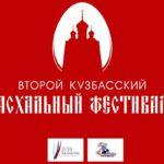 Второй Кузбасский пасхальный фестиваль